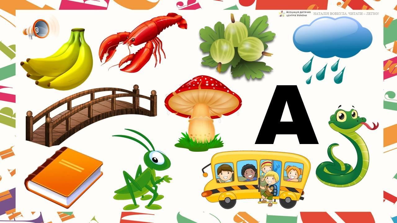 Читати-легко. Методика поетапного навчання читанню діток від 4 до 7 років. Практичний посібник вправ та завдань